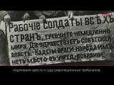 100 фактов о 1917. Партия врагов народа