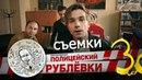 Полицейский с Рублёвки 3 Сезон 8 Серия (ЗАКЛЮЧИТЕЛЬНЫЙ ОБЗОР)
