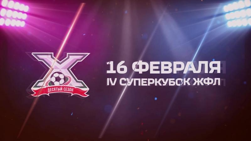 Видеоанонс Х чемпионата ЖФЛ 2018