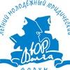 """Международный юридический форум """"ЮрВолга"""""""