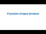 Видеоурок 11. Английский для начинающих по методу Мишеля Томаса - YouTube