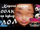 [Кукла для Души] Короче говоря, OOAK на куклу ЛОЛ  Конкурс ООАК на кукле Эвер Афтер Хай кукла LOL Разумница
