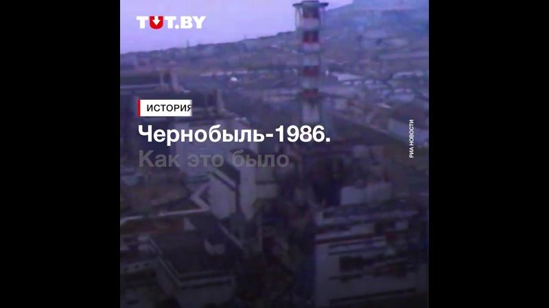 Чернобыль —1986. ЧАЭС c высоты, переговоры ликвидаторов и речь Горбачева.
