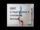 ОФП и подготовка к силовому выходу в стойку с пилоном   Людмила Букрина   Kats dance studio