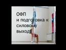 ОФП и подготовка к силовому выходу в стойку с пилоном | Людмила Букрина | Kat's dance studio