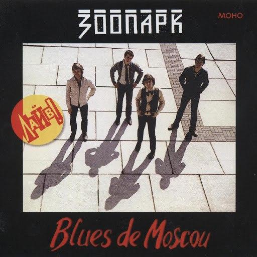 Зоопарк альбом Blues de Moscou (Часть 4, Троицк)