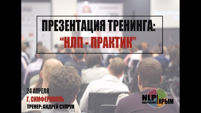 НЛП - Практик Симферополь АНДРЕЙ СУПРУН
