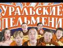 Уральские Пелемени. 30.10.17