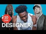 Узнать за 10 секунд | DESIIGNER угадывает треки Kanye West, Drake, Eminem и еще 32 хита