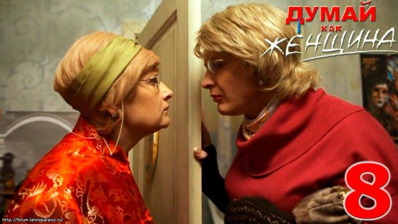 Сериал Думай как женщина - 8 серия