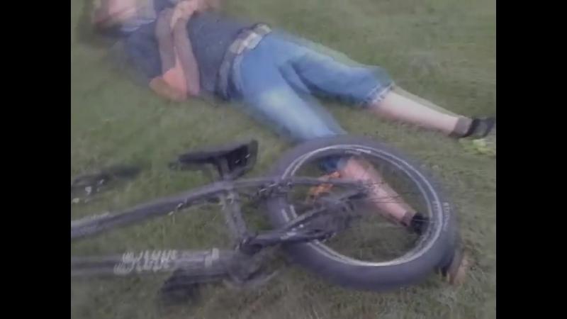Макс упал