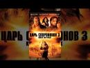 Царь скорпионов 3. Скрытые фильмы доступны только для подписчиков! Подпишись и увидишь больше!