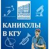 """Образовательный проект """"Каникулы в КГУ""""."""