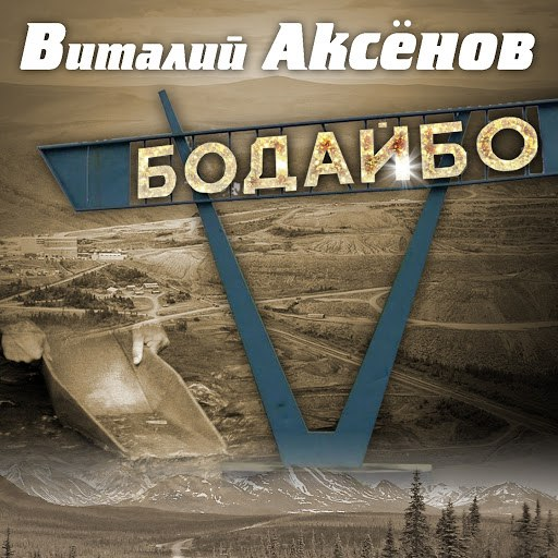 Виталий Аксёнов альбом Бодайбо