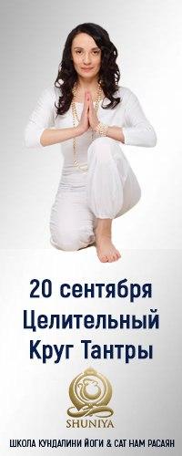 Афиша Новосибирск Медитация Целительный круг тантры в Новосибирске