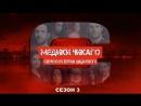 Медики Чикаго Сезон 3 ПРОМО Шадинский