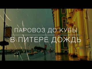 Паровоз до Кубы - В Питере дождь #впитередождь