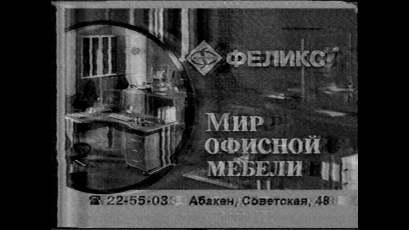 Региональный рекламный блок №3 [г. Абакан] (НТВ, 23 декабря 2005) [Агентство рекламы Медведь]