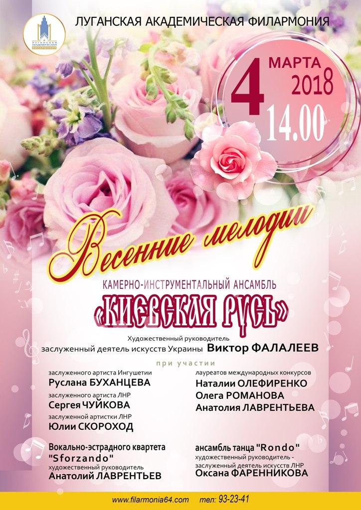 Ансамбль «Киевская Русь» представит в филармонии «Весенние мелодии»
