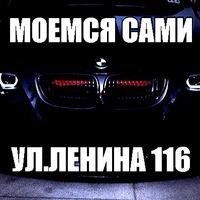 Авто Баня