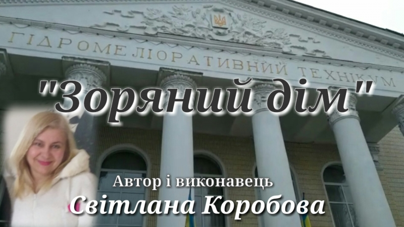 Зоряний дiм Автор i виконавець Свiтлана Коробова,вiдео Iнгвар Нiтомак 1920x1080 8,51Mbps 2018-03-11 23-29-47