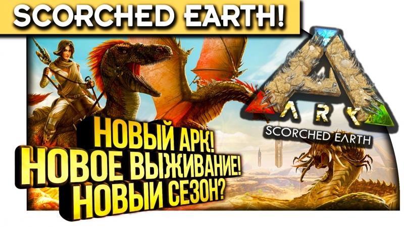 [SHIMOROSHOW] ARK Survival Evolved (Scorched Earth) - НОВЫЙ АРК! - НОВОЕ ВЫЖИВАНИЕ! 1