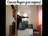 Решила снять видео для своего парня)