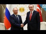 Итоги переговоров президентов России и Турции