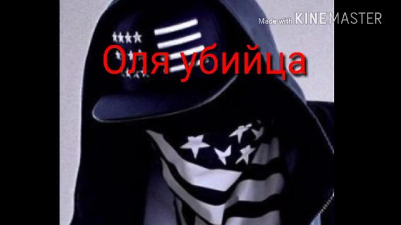 интро для «Оли убийцы»