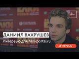 Даниил Вахрушев. Интервью для Moi-portal.ru