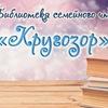 """Библиотека семейного чтения """"Кругозор"""" МБУ """"МБС"""""""