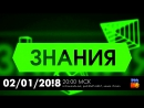 Знания IRC. Just For Fun (02.01.2018). LIVE