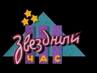 Звёздный час (ОРТ, 31.07.1995 г.)