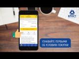 Мобильное приложение «КРОСТ» в App Store и Play Market