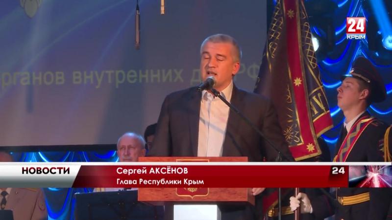 Органы внутренних дел в России празднуют 100-летие со дня основания милиции В Крымском управлении МВД в честь праздника со сцены