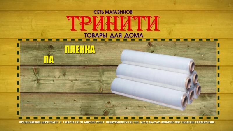 Тринити_дача_1.mp4
