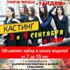 "Театр моды ""ТАНДЕМ"""