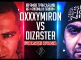 Live: Oxxxy Vs Dizaster [Рифмы и Панчи]
