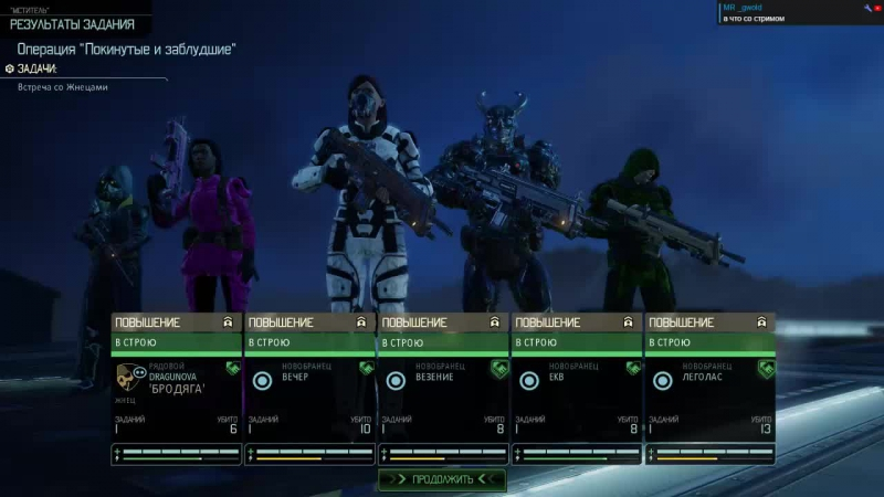 XCOM 2 War of the Chozen с модами 3