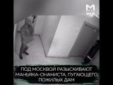 В Подмосковье маньяк-онанист пугает пожилых женщин