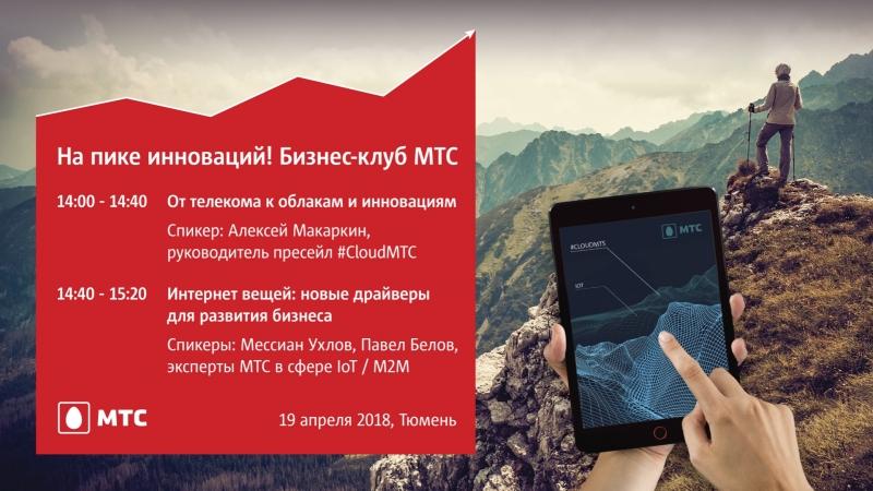 Конференция Бизнес-клуб МТС