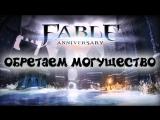 🔥 Обретаем темную силу 🔥 // Fable Anniversary