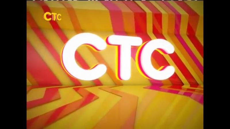 Межпрограммная заставка (СТС, 15.09.2012-26.12.2012)