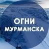 "Центр отдыха и туризма ""Огни Мурманска"""