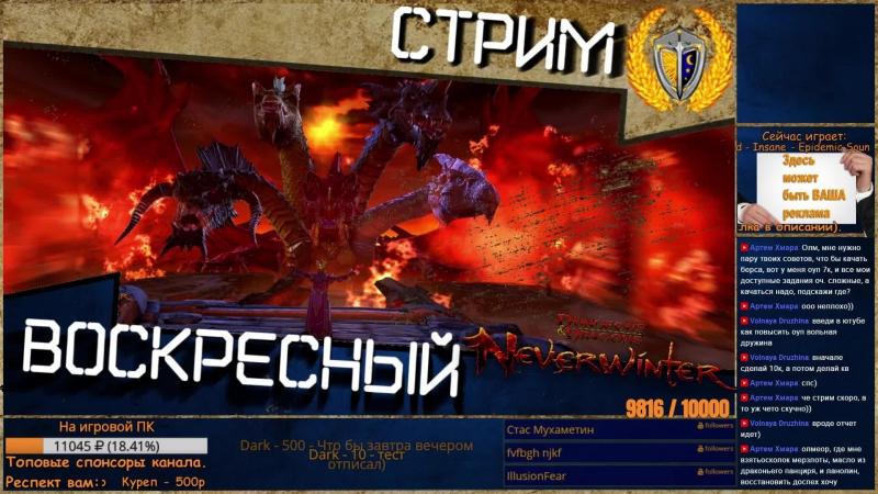 Воскресный стрим PС 50 игра Neverwinter