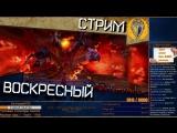 Воскресный стрим PС #50, игра Neverwinter