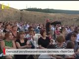 ЕЖЕГОДНЫЙ РЕСПУБЛИКАНСКИЙ КОНКУРС-ФЕСТИВАЛЬ