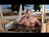 Видео купания Путина в проруби на озере Селигер