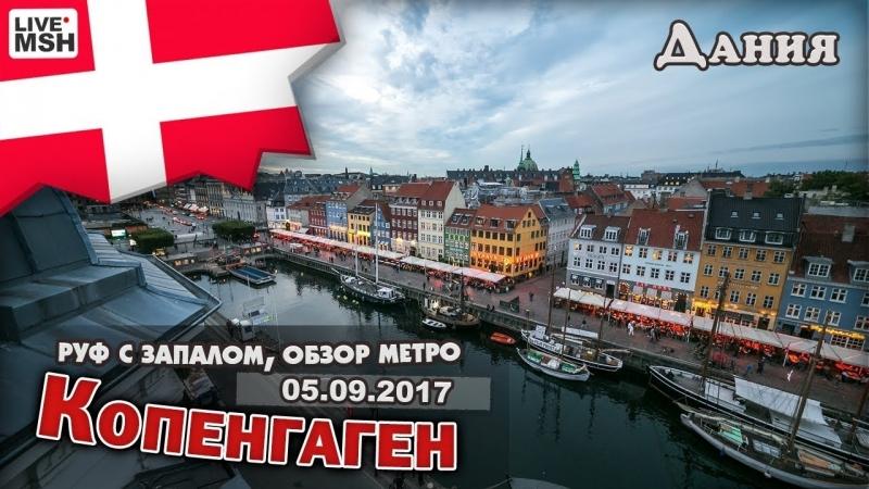 [LiveMSH] ЕП17 7 Копенгаген. Руф с запалом. Обзор столицы