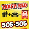▀▄▀▄▀ ReD | Заказ такси Тольятти ▀▄▀▄▀
